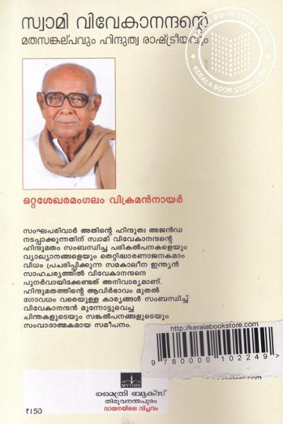 back image of Swami Vivekanandante Mathasankalpavum Hindutwarashtreeyavum