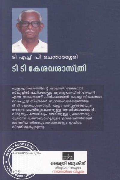 back image of ടി ടി കേശവശാസ്ത്രി
