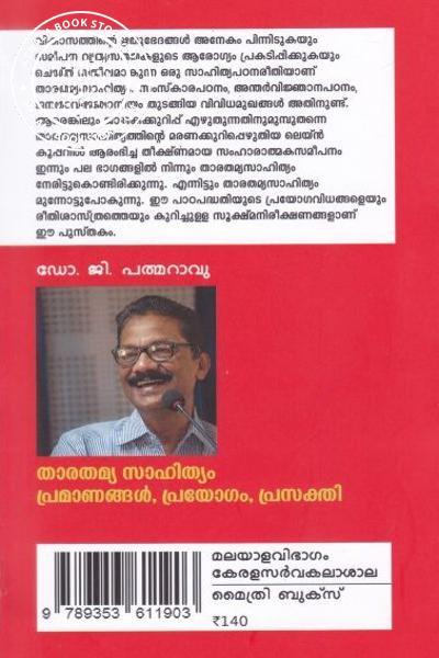 back image of താരതമ്യ സാഹിത്യം പ്രമാണങ്ങള് പ്രയോഗം പ്രസക്തി