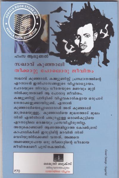 back image of Theekkattupoloru Jeevitham