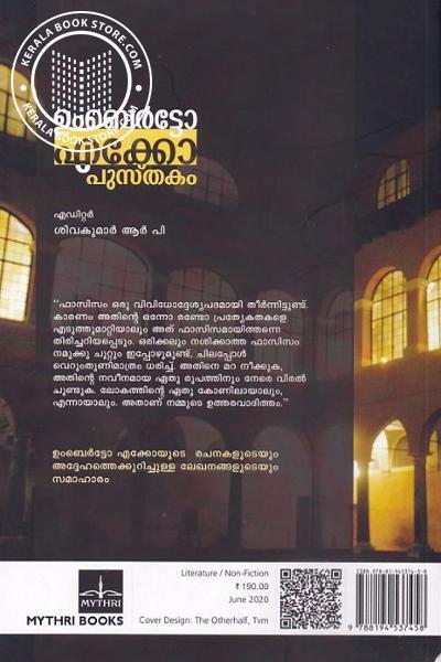 back image of ഉംബെർട്ടോ എക്കോ പുസ്തകം