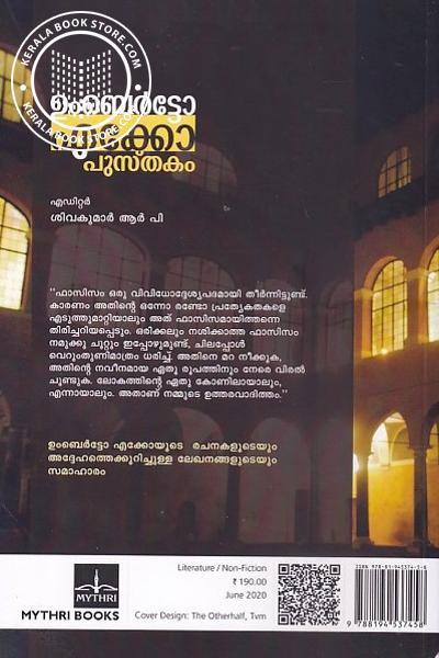 back image of ഉംബെര്ട്ടോ എക്കോ പുസ്തകം