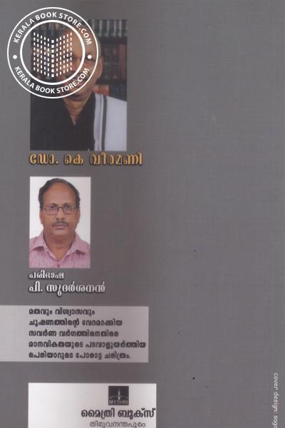 back image of Vaikkom Sathyagrahathinte Kanappurangal