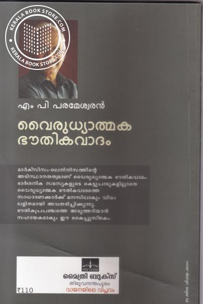 back image of വൈരുധ്യാത്മക ഭൗതികവാദം