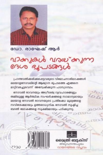 back image of Vakkukal Varaykkunna Desabhoopadangal