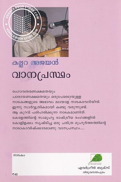 back image of വാനപ്രസ്ഥം- കല്ലറ അജയന്