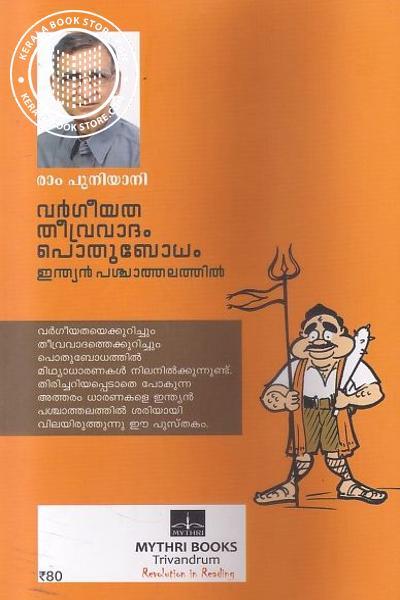back image of Vargeeyatha Theevravadan Pothubodham Indian Pashchathalathil