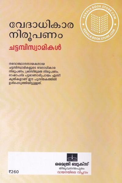 back image of വേദാധികാര നിരൂപണം