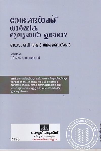 back image of വേദങ്ങള്ക്ക് ധാര്മ്മിക മൂല്യങ്ങള് ഉണ്ടോ