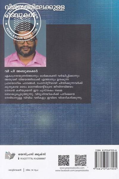 back image of വിജയത്തിലേക്കുള്ള പടവുകള്