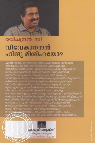 back image of Vivekanandan Hindu Mishihayo