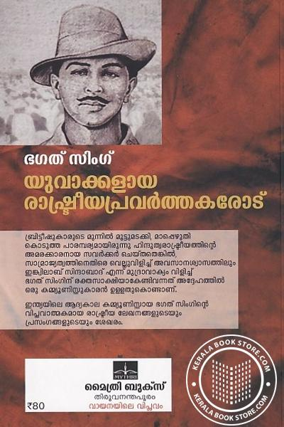 back image of യുവാക്കളായ രാഷ്ട്രീയ പ്രവര്ത്തകരോട്