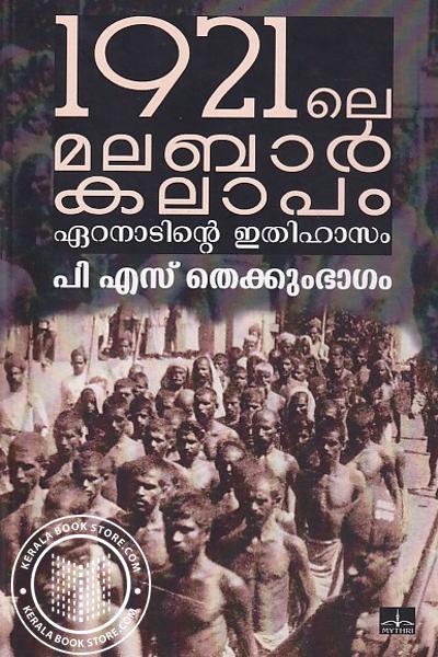 Cover Image of Book 1921 ലെ മലബാര് കലാപം ഏറനാടിന്റെ ഇതിഹാസം
