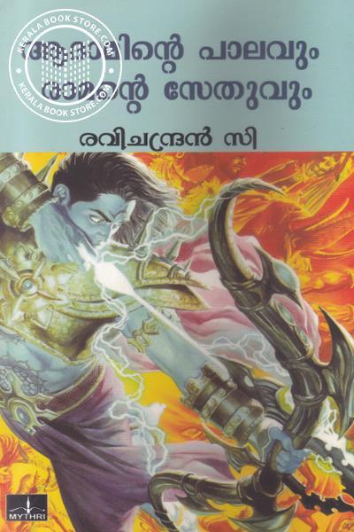 Cover Image of Book Aadaminte Paallavum Ramante Sethuvum
