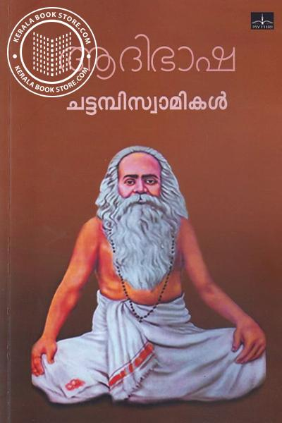 Cover Image of Book ആദിഭാഷ