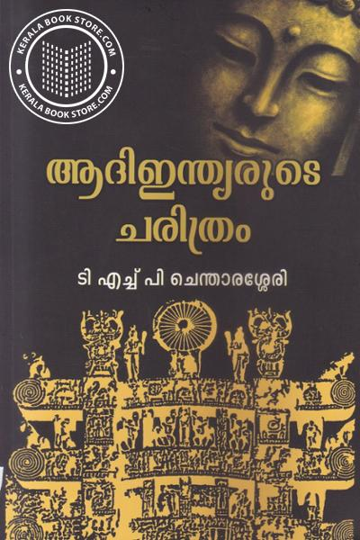 Cover Image of Book Aadiindiarude Charitram