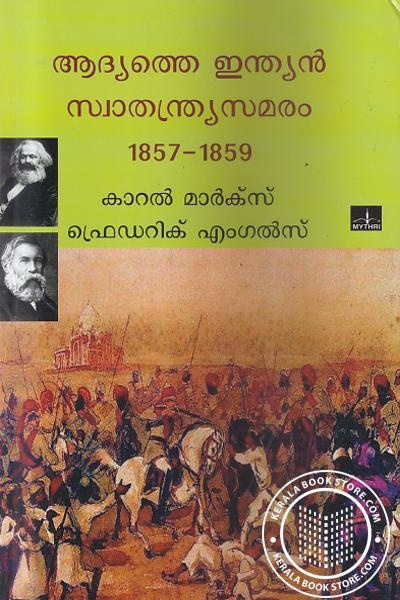 Cover Image of Book ആദ്യത്തെ ഇന്ത്യന് സ്വതന്ത്ര്യസമരം 1857-1859
