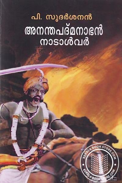 Cover Image of Book അനന്ത പദ്മനാഭനാഭന് നാടാള്വര്