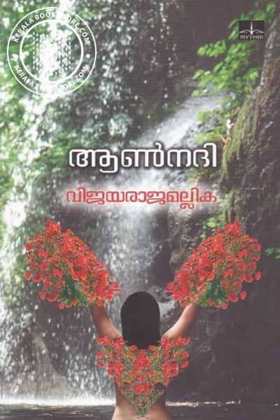 Cover Image of Book ആണ്നദി