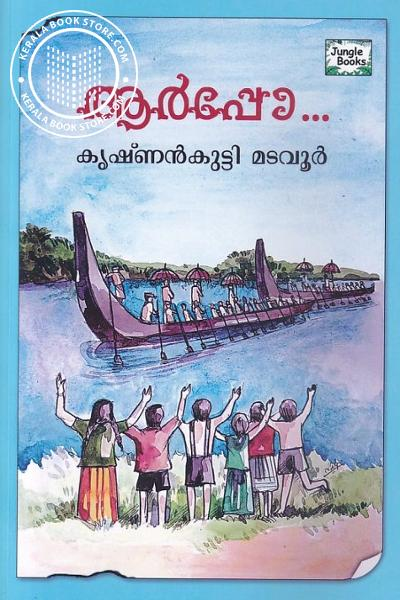 Cover Image of Book ആര്പ്പോ