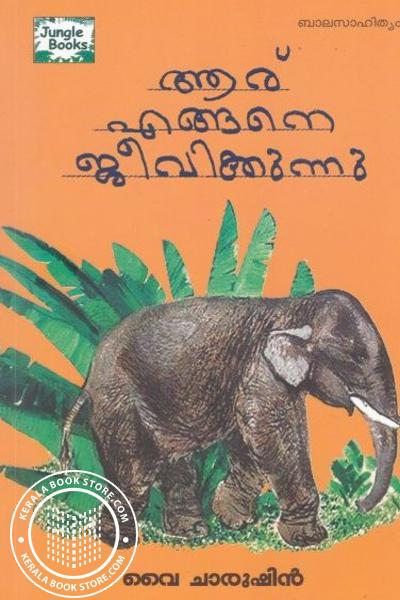 Cover Image of Book Aaru Engane Jeevikkunnu