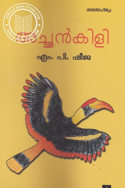 Cover Image of Book Achan Kili