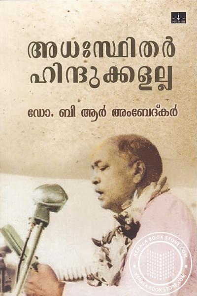 Cover Image of Book അധഃസ്ഥിതര് ഹിന്ദുക്കളല്ല
