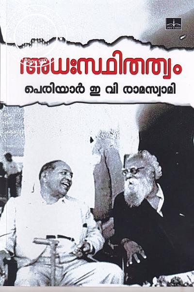 Cover Image of Book അധ-സ്ഥിതത്വം