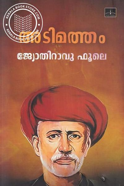 Cover Image of Book Adimatham
