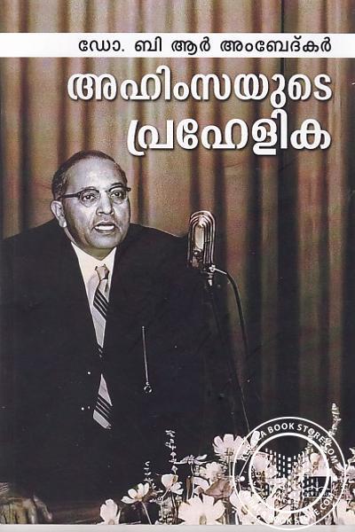 Cover Image of Book അഹിംസയുടെ പ്രഹേളിക