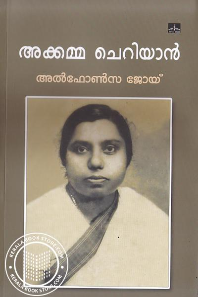 Cover Image of Book അക്കമ്മ ചെറിയാന്