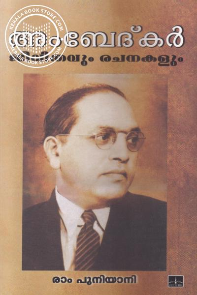 Cover Image of Book Ambedkar jiivithavum rachanakulm