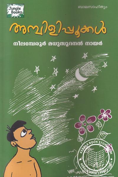Cover Image of Book അമ്പിളിപ്പൂക്കള്