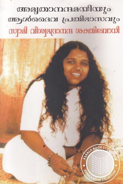 Cover Image of Book Amritanandamayiyum Aldaiva Prathibhasavum