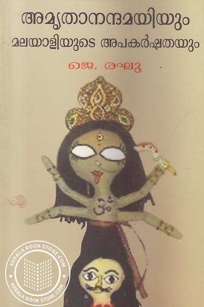 Cover Image of Book Amritanandamayiyum Malayaliyude Apakarshathayum
