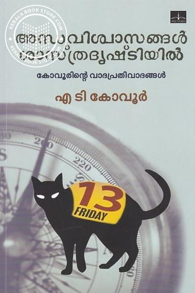 Cover Image of Book അന്ധവിശ്വാസങ്ങള് ശാസ്ത്ര ദൃഷ്ടിയില്