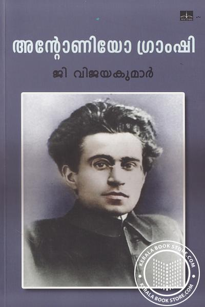 Cover Image of Book അന്റോണിയാ ഗ്രാംഷി