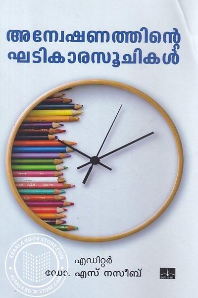 Cover Image of Book അന്വേഷണത്തുന്റെ ഘടികാര സൂചികള്