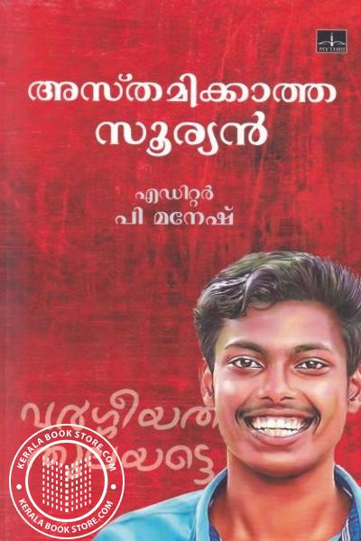 Cover Image of Book Asthamikatha Sooryan