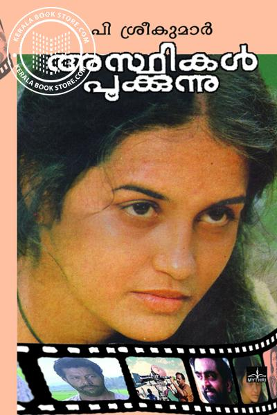 Cover Image of Book Asthikal Pookkunnu