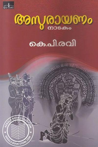 Cover Image of Book Asurayanam