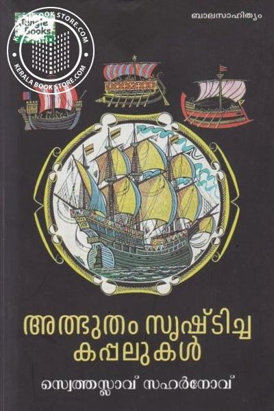 Cover Image of Book Athbhutham Srishticha Kappalukal