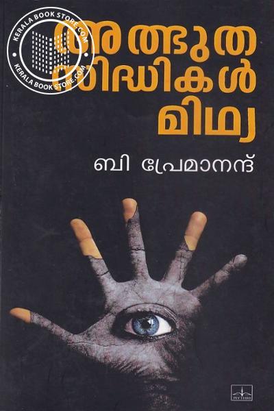 Cover Image of Book അത്ഭുത സിദ്ധികള് മിഥ്യ