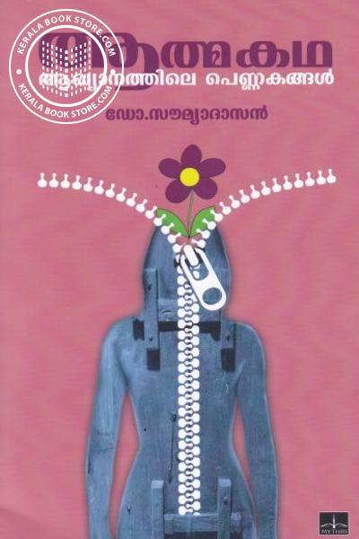 Cover Image of Book Athmakatha Akhyanathile Pennakangal