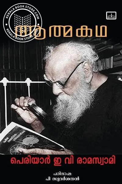 Cover Image of Book Athmakatha