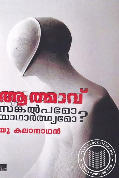 Cover Image of Book ആത്മാവ് സങ്കല്പമോ യാഥര്ത്ഥ്യമോ