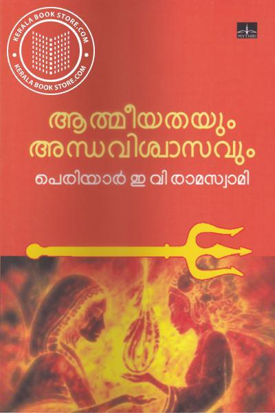 Cover Image of Book ആത്മീയതയും അന്ധവിശ്വാസവും