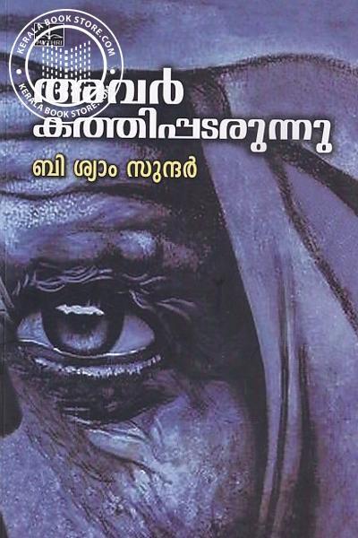 Cover Image of Book അവര് കത്തിപ്പടരുന്നു