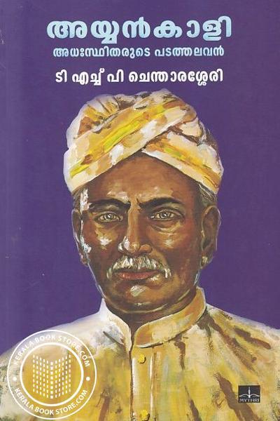 Cover Image of Book അയ്യന് കാളി അധഃസ്ഥിതരുടെ പടത്തലവന്