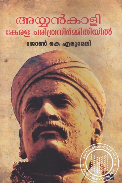 Cover Image of Book അയ്യന്കാളി കേരള ചരിത്രനിര്മ്മിതിയില്